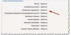 Не копируется текст из PDF: причины, способы изменения формата и советы специалистов