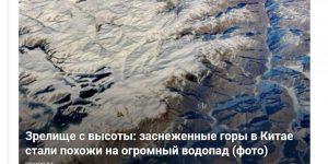 Зрелище с высоты: заснеженные горы в Китае стали похожи на огромный водопад (фото)
