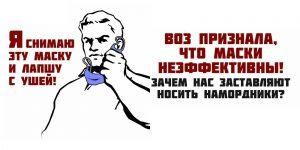 Ковид-19 переворот элиты против запуганного человечества: мощное сопротивление