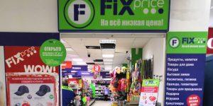 Почему в Фикс Прайс всё такое дешевое: на чем зарабатывает магазин